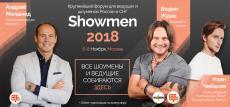 Форум Showmen 2018
