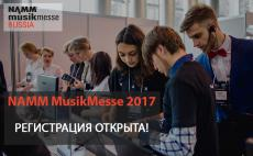 Не пропустите NAMM Musikmesse 2017