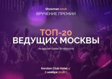ТОП-20 ведущих Москвы, по версии агентств