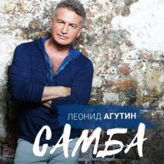 Леонид Агутин  «Самба»