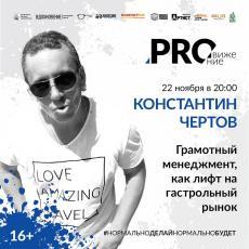 PROдвижение с Константином Чертовым