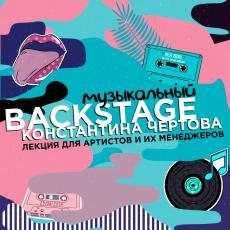 Музыкальный Backstage Константина Чертова