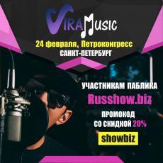24 февраля конференция Vira Music 2018
