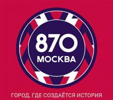 Москва 870